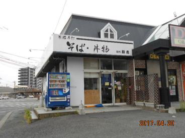 麺吉の画像1