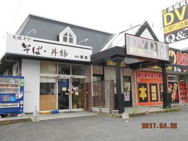 麺吉の画像2