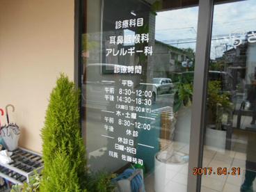 さとう耳鼻咽喉科医院の画像2