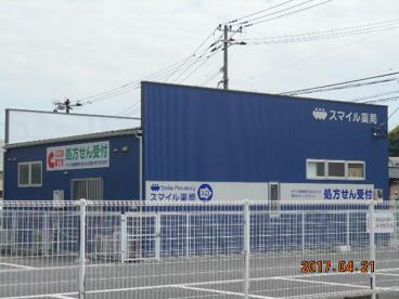 スマイル薬局永犬丸店の画像1