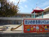 永犬丸保育所