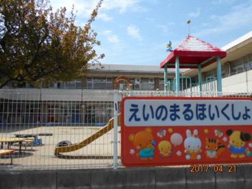永犬丸保育所の画像1