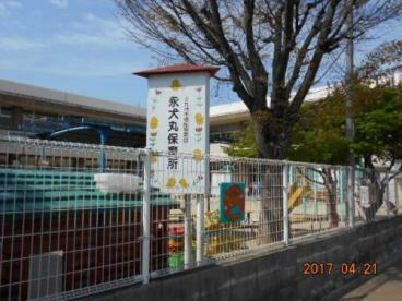 永犬丸保育所の画像2