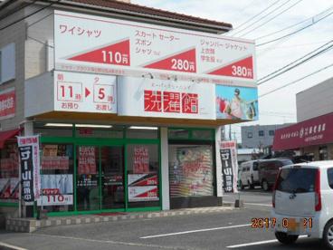 スーパークリーニング洗濯館 永犬丸店の画像2