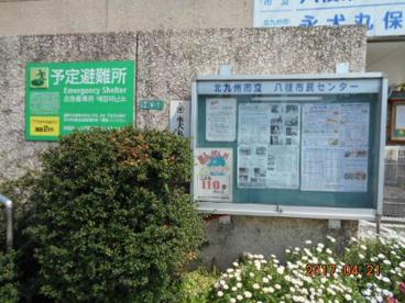 北九州市立八枝市民センターの画像2