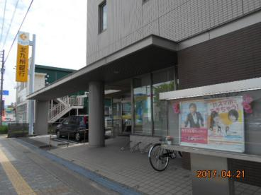 (株)北九州銀行 八幡南支店の画像2