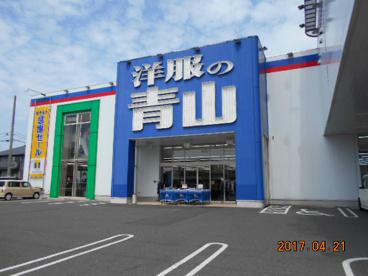 洋服の青山八幡永犬丸店の画像1