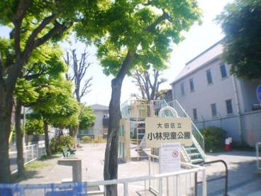 小林児童公園の画像4