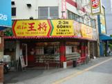 餃子の王将 大正店
