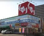 スギ薬局 林寺店
