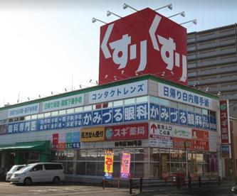 スギ薬局 林寺店の画像1