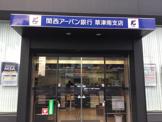 関西みらい銀行 草津南支店