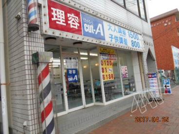 カットA中間店の画像1