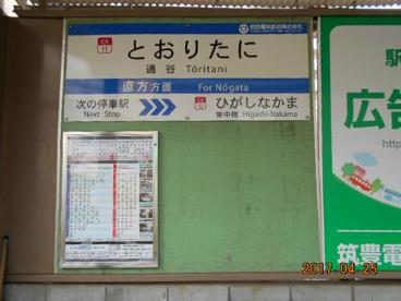 通谷駅の画像2