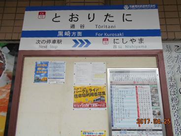 通谷駅の画像5