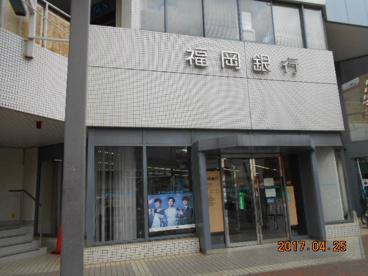 福岡銀行 中間支店の画像1