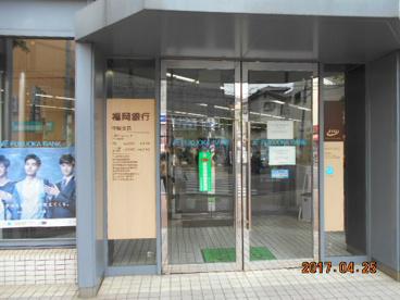 福岡銀行 中間支店の画像2