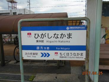 東中間駅の画像3