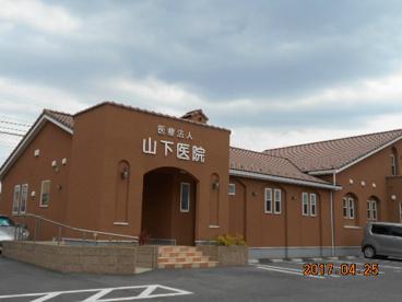 山下医院の画像3
