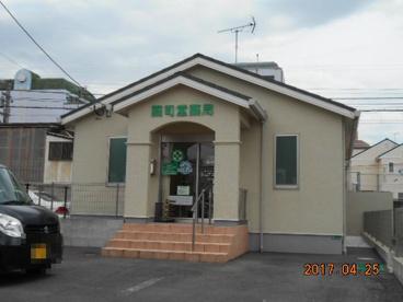 薬司堂薬局の画像1