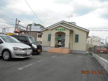 薬司堂薬局の画像2