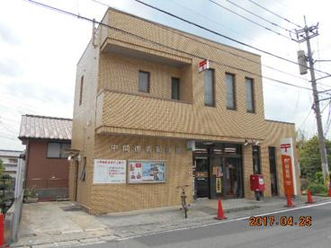 中間徳若郵便局の画像2