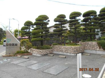 山田医院の画像2