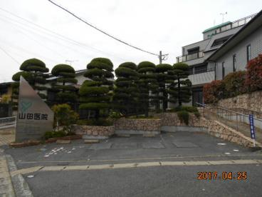 山田医院の画像4