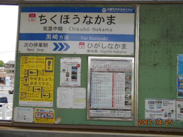 筑豊中間駅の画像4