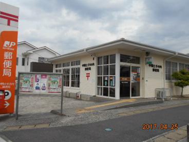 中間土手の内郵便局の画像1