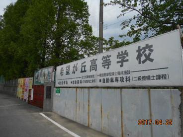 学校法人九州電機工業学園 希望が丘高等学校の画像2