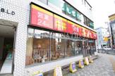 すき家 浦安駅前店