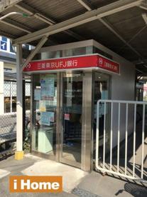 三菱東京UFJ銀行夙川支店甲陽園駅前出張所の画像1