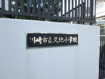 川崎市立久地小学校の画像4
