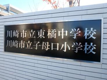 川崎市立子母口小学校の画像2