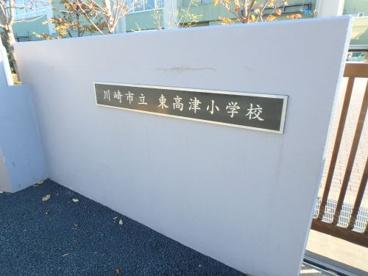 川崎市立東高津小学校の画像3