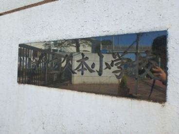 川崎市立久本小学校の画像3