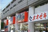 オオゼキ矢部店