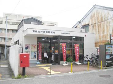 東住吉行基橋郵便局の画像1