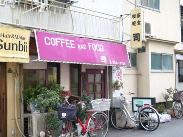 喫茶・軽食司の画像1