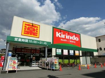 キリン堂 八尾桜ヶ丘店の画像1