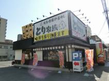 とり家族 八尾北本町店