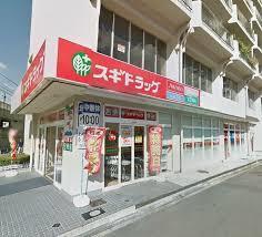 スギドラッグ関目駅前店の画像1