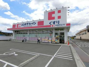 ココカラファイン坊城店の画像1