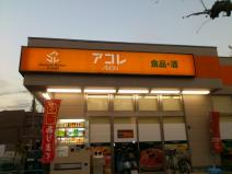 アコレ中板橋店