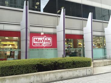 MAXValuエクスプレス 西梅田店の画像1