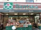 スーパー三徳 小豆沢店の画像1