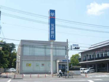 筑波銀行守谷駅支店の画像1