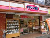 オリジン弁当小田急相模原店
