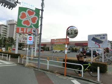 スーパーライフ 前野町店の画像1